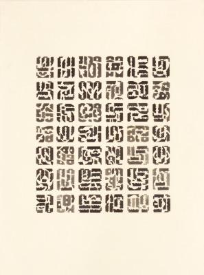 Alphabet II.